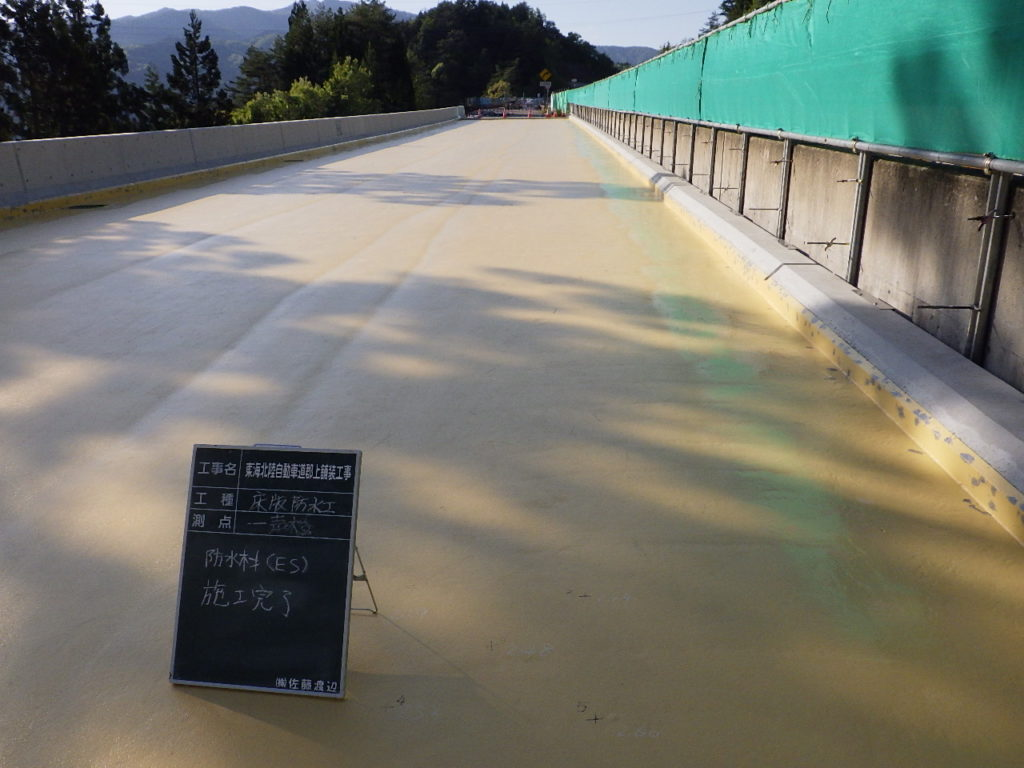 高機能床版防水工事